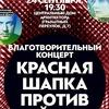 """Концерт """"Красная шапка против лейкоза"""""""