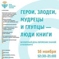 16.11 День еврейских знаний 2014