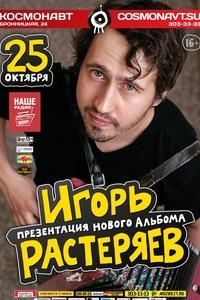 Игорь Растеряев * 25 октября 2014 * «Космонавт»