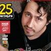 Игорь Растеряев | 25 октября 2014 | «Космонавт»