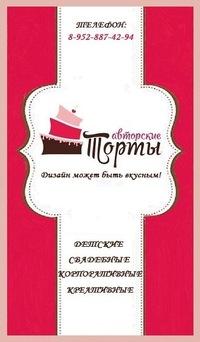 Торты на заказ в Томске | Страница 17