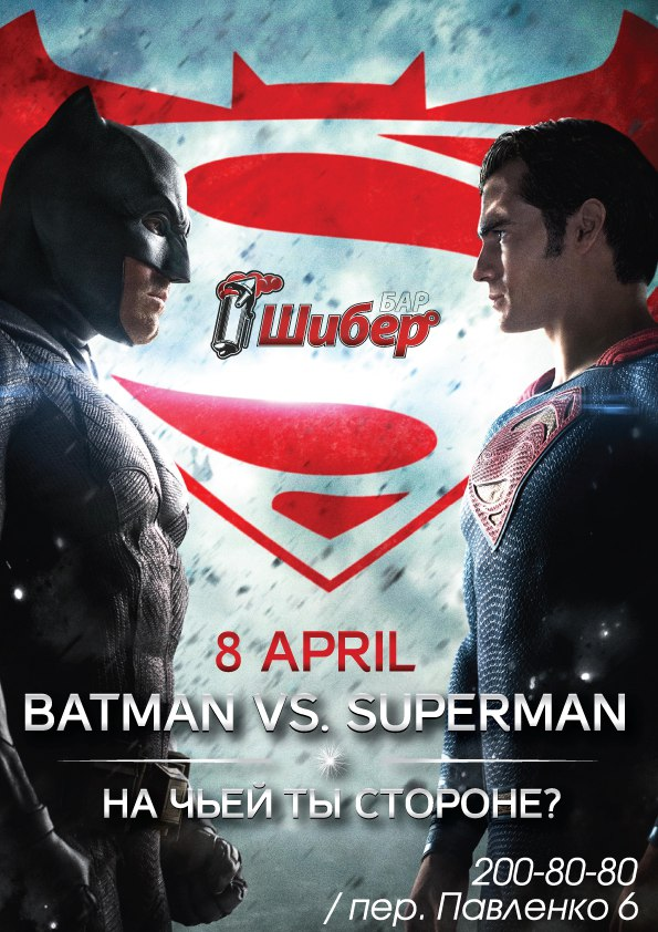 Афиша Владивосток BATMAN VS. SUPERMAN