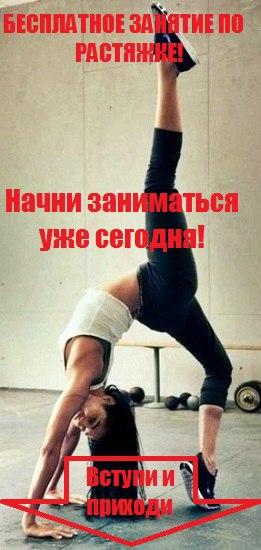 Афиша Хабаровск Бесплатное занятие по растяжке!