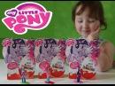 Май Литл Пони Киндер сюрприз распаковка игрушек Девочки из Эквестрии /My Little Pony Kinder Surprise
