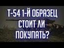 Т-54 1-й образец - СТОИТ ЛИ БРАТЬ! 18 Железный Капут DRZJ Edition