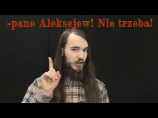 Польский язык. Урок 5, 6. Глагол быть, существительные I скл., склонение слова pani