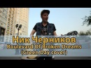 Ник Черников Boulevard Of Broken Dreams Green Day Cover