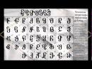 Древняя Чеченская письменность