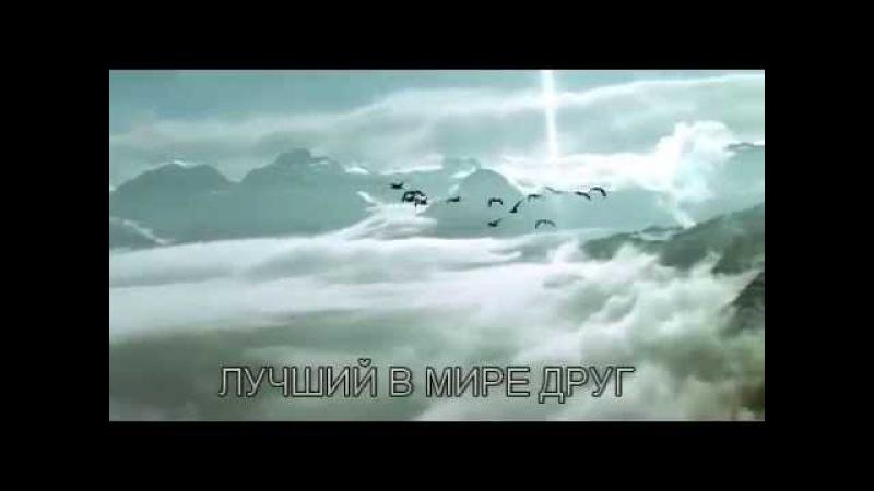 В дни когда приносят тучи холод зимних въюг.. Ольга Вельгус
