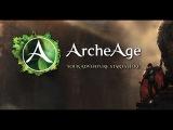 ArcheAge 1.2 бегущий в тени #1