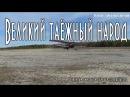 Великий таежный народ. Серия 1. Часть 1 / Тайга моя заветная / 26.09.2014