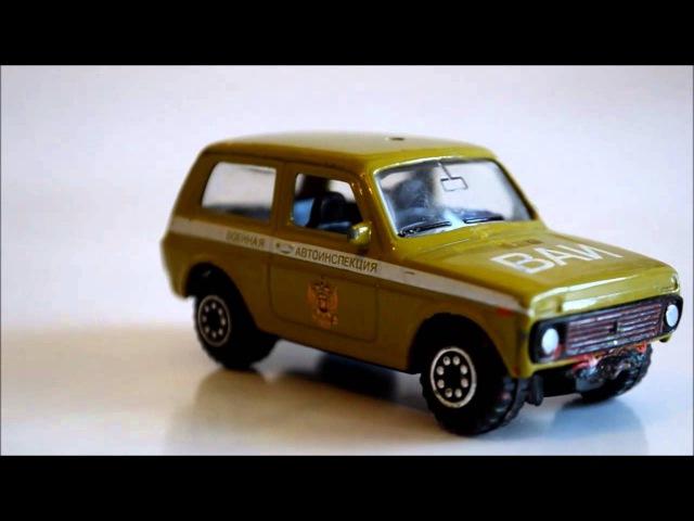 Нива ВАЗ 2121 Воинская автоинспекция ВАИ AUTOTIME collection