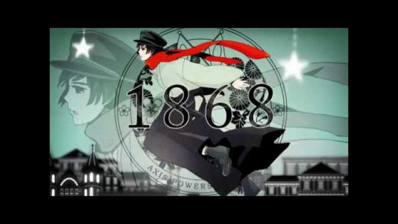 【APヘタリア】1868【歌ってみた+手書きリメイク】