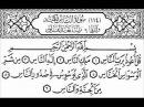 Коран с переводом на русский язык surah-al-nas Quran with Russian translation