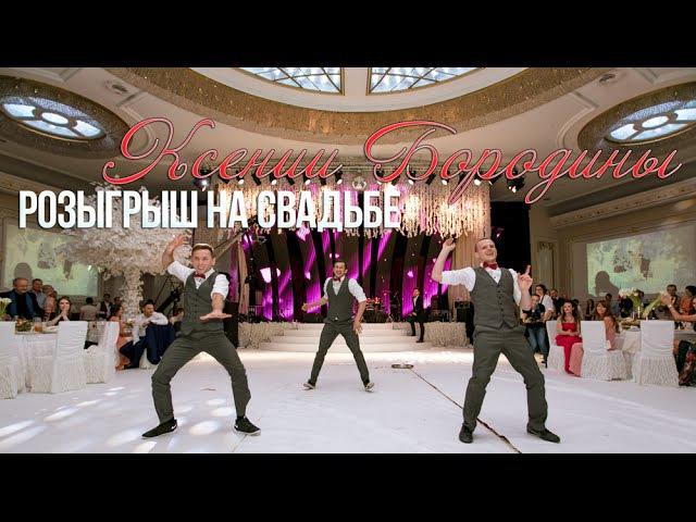 Розыгрыш на Свадьбе Ксении Бородиной BOROZIMA WEDDING Танцующие Официанты TOP SECRET SHOW