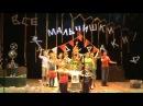 Спектакль Все мальчишки - дураки 2012 Часть 4
