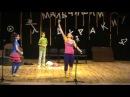 Спектакль Все мальчишки - дураки 2012 Часть 2