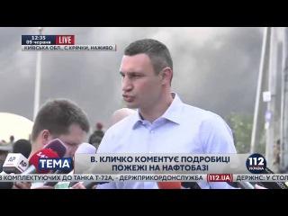 Кличко о пожаре: Замер продуктов горения на подъездах к Киеву не показал опасных веществ