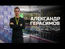 Плавание Для начинающих Урок 1 Александр Герасимов eng subtitles