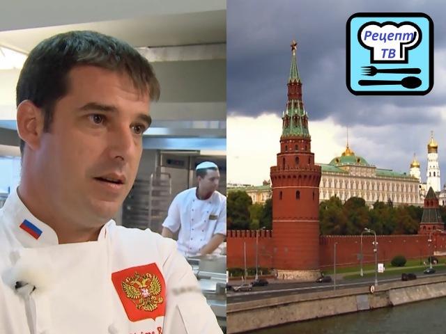 Кто готовит для Кремля Повар государственной важности - Серия 1 в HD