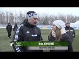 Козел про футбол: Торпедо-БелАЗ — Днепр Трудовая межсезонка, 29.01.2015