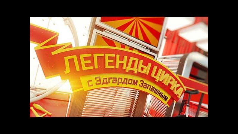 Легенды цирка Клоун Леонид Енгибаров