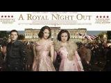 Лондонские каникулы (2015)|Триллер, Драма, Мелодрама.|фильмы, 2015