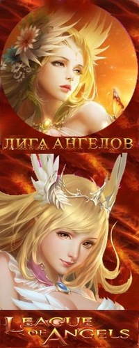 Лига ангелов онлайн