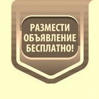 Дмитров объявления куплю-продам частные объявления опродажеавто в павлово-посаде