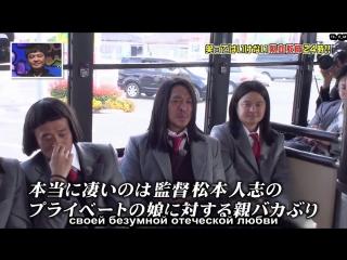 Gaki No Tsukai Batsu Game: Enthusiastic Teachers (rus sub) Part 1
