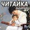 ЧИТАЙКА-ИГРАЙКА. Обзоры детских товаров