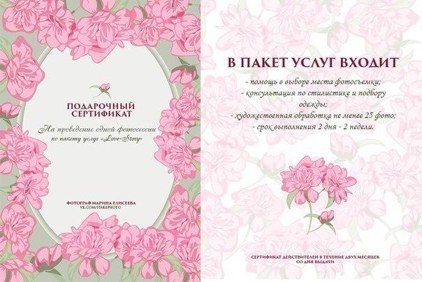 Подарочный Сертификат Пустой Бланк