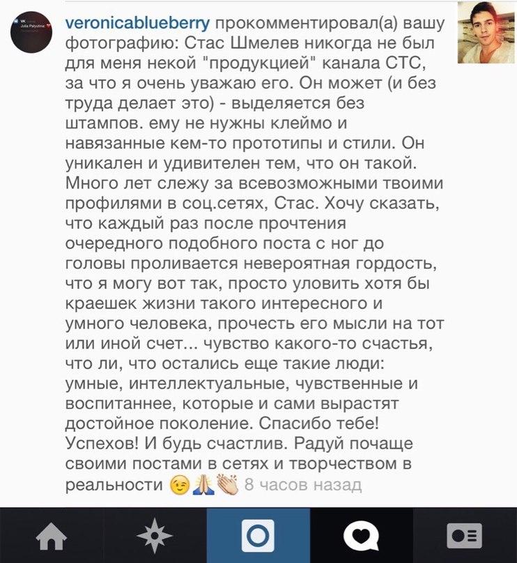 Стас Шмелёв  