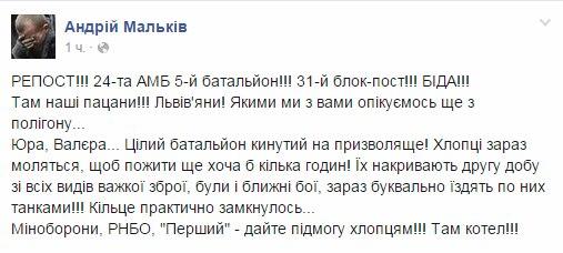 Активизация боевых действий на Донбассе - попытка РФ сместить линию разграничения накануне переговоров, - МИД - Цензор.НЕТ 3656