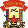 ДОСААФ Республики Татарстан