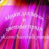 Мелки для волос в Минске и в Беларуси