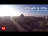Могилев. 24 часа. (Официальное видео 2015)