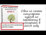 7000 рублей в день при помощи YouTube метод лентяя Версия 2 0!83526