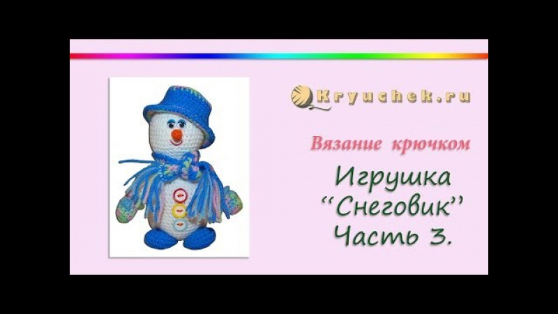 Вязание крючком. Игрушка Снеговик. Часть 3.(Crochet. Toy Snowman. Part 3.)