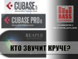 Кто звучит круче: Cockos Reaper, Steinberg Cubase 5 Portable или Cubase 8 Pro?