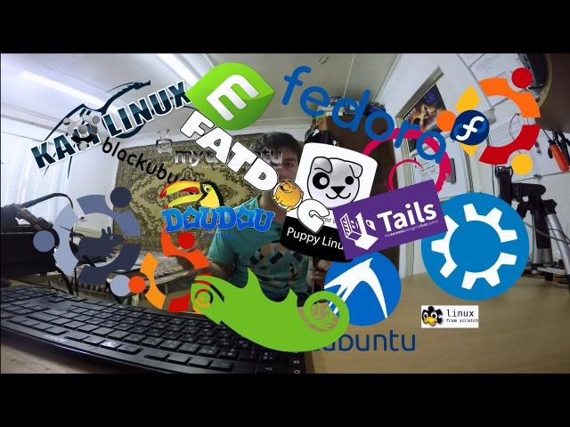 Создание флешки с kali / ubuntu / kubuntu / xubuntu