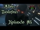 Банда лысых. Alien Isolation часть 3