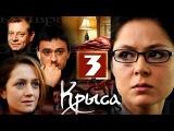 Крыса (3 серия) Фильм Сериал Мелодрама