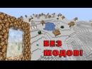 Майнкрафт: как построить портал в рай в Minecraft без модов.
