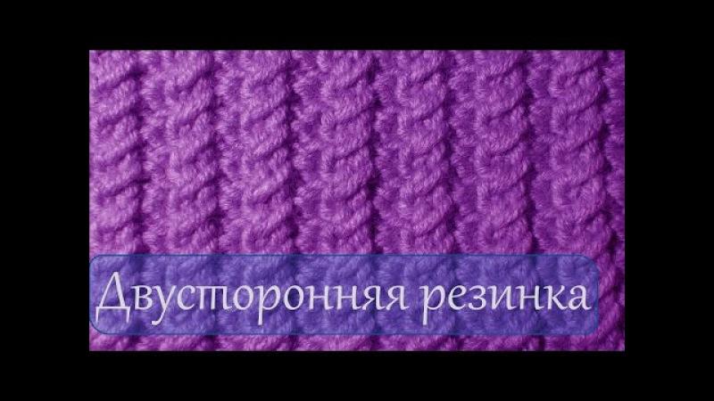 Двусторонняя резинка Узоры вязания на спицах