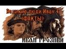 Иван Грозный-Великие люди Факты - YouTube