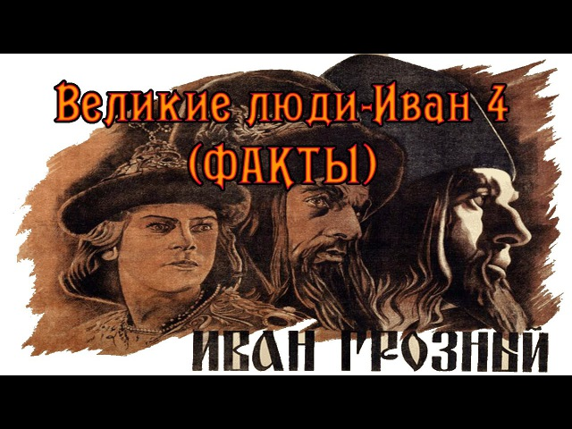 Иван Грозный-Великие люди (Факты)
