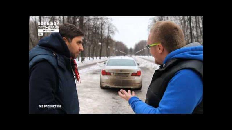 Большой тест-драйв (видеоверсия): BMW 7 серии