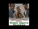 Сериал 12 Печали – радости Надежды 2 серия 2011г Мелодрама Фильмы с Владимиром Яглыч