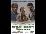 Сериал 12 Печали – радости Надежды 1 серия 2011г Мелодрама Фильмы с Владимиром Яглыч